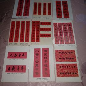 1982年新年春节对联横幅一批出售