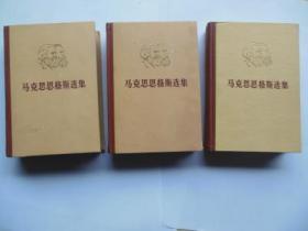 马克思恩格斯选集 第一、二、三卷