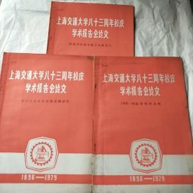 上海交通大学八十三周年校庆学术报告会论文    三本合售