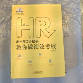 老HRD手把手教你做绩效考核:老HRD手把手系列丛书