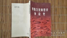中西文化和哲学争论史.