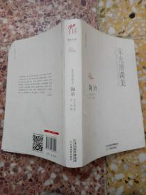 读点大师:朱光潜谈美·陶冶