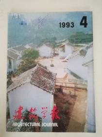 建筑学报 1993年 第4期(总第296期)