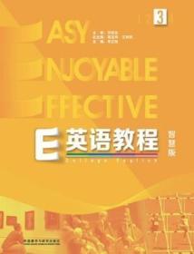 正版 E英语教程 智慧版 附盘 刘世生 外语教学与研究出版社  9787521300291