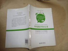 环境批评的未来:环境危机与文学想象(译者签赠本)