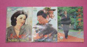 英语世界(1998年第10、11、12期,总125、126、127期) 3册合售