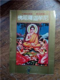 大雄如来传:佛祖释迦牟尼故事