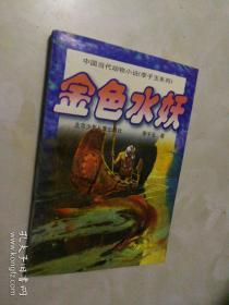 中国当代动物小说(李子玉系列)金色水妖(看图)