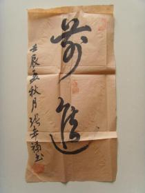 张年福:书法:前进
