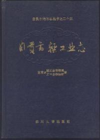 《自贡市轻工业志》(硬精装)自贡市地方志丛书之二十三