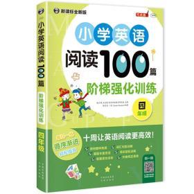小学英语阅读100篇阶梯强化训练四年级