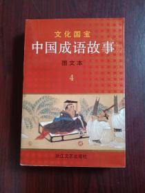 文化国宝《中国成语故事》4,图文本。