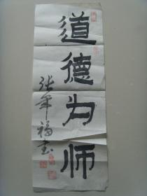 张年福:书法:道德为师