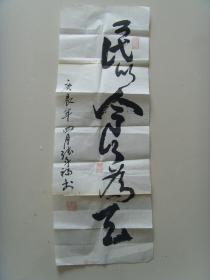 张年福:书法:民以食为天