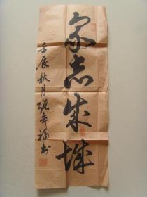 张年福:书法:众志成城