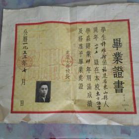 1953年 北京大学毕业证书【著名韩语教育专家许维翰 教授 毕业证】
