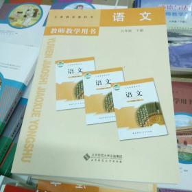 语文,教师教学用书,九年级下册