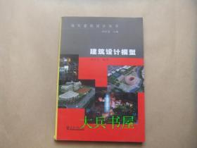 建筑设计模型  刘存发  天津大学出版社
