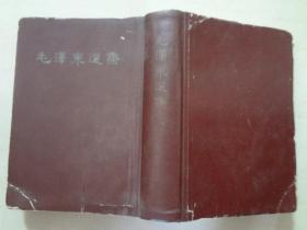 毛泽东选集(一卷本)精装 竖排 1966年上海第1次印刷   八五品