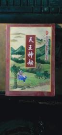 天王神劫--卧龙生最新作品集(一卷本 2002.11一版一印 仅印5000册 孔网孤本)