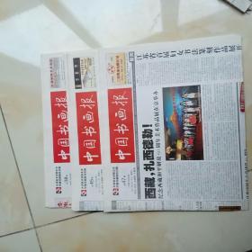 2011年38,45,47期《中国书画报》8版,缺4版