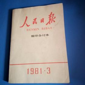人民日报缩印合订本。1981年3月份。