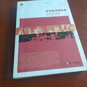 香港新浪潮电影
