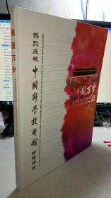 祖国万岁——喜迎祖国六十华诞邮资明信片(1949--2009)60枚全精装金边本