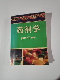 药剂学 (16开平装536页 无版权页)