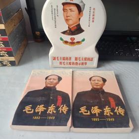 《毛泽东传(1893-1949)》(上下册)