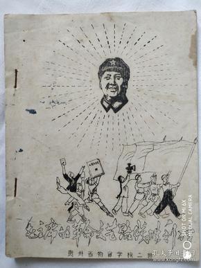 油印本毛主席的革命【贵州】