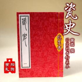 黄矞瓷史陶瓷古籍文献影印国家图书馆古籍善本手工仿古线装书