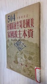 反美时事学习译丛:美国是寄生的腐烂的资本主义国家  一九五一年四月三版