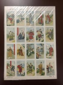 《百将图》人物烟画 ( 16开全彩印一套五张100枚)