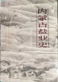 《内蒙古盐业史》