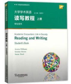 专门用途英语课程系列 大学学术英语 读写教程 上册 学生用书(第2版)杨惠中 大学英语专业教材 上海外语教育出版社9787544655552