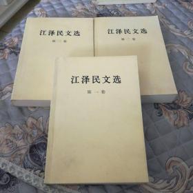 江泽民文选1一3卷