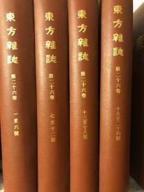 东方杂志 第二十六卷 全四册(一至二十四号)