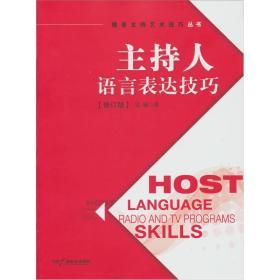 主持人语言表达技巧(修订版)