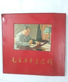 毛主席手书选辑(12开精装本红塑封)包老