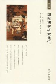 GL-QS国际儒学研究通讯