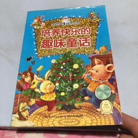 全优儿童培养丛书:培养快乐的趣味童话