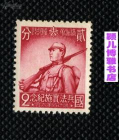 满洲帝国邮政.国兵法实施纪念.邮票(2分)邮票满十单包邮