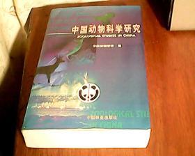 中国动物科学研究