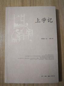 上学记(20141112)