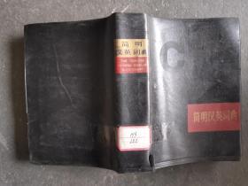 简明汉英词典