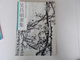 吴昌硕画集