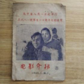 电影介绍(1957年第8期)2015.4.2