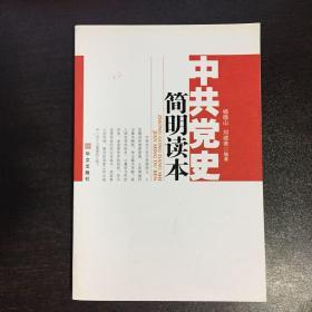中共党史简明读本