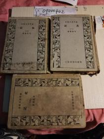 民国二十一年初版:史记(二、三、四)(国学基本丛书)     三本合售